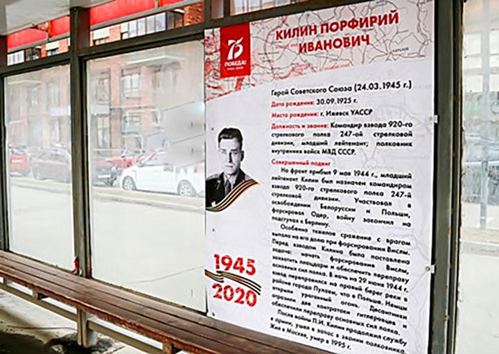 marshrut-geroev