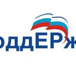 #ПоддЕРжка