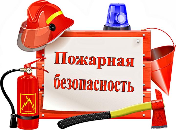 pozharnaya-bezop