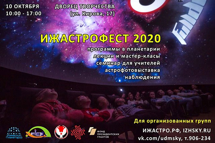 10okt-izh-astron-festival